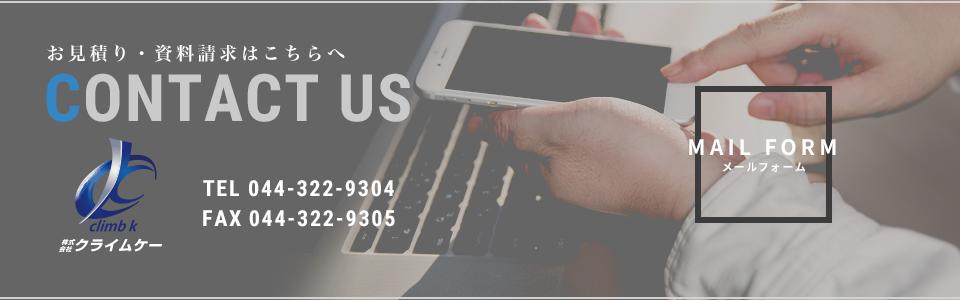お見積り・資料請求はこちらへ TEL:044-322-9304 FAX:044-322-9305