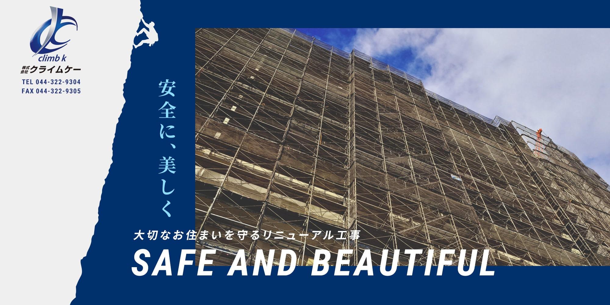 安全に、美しく 大切な住まいを守るリニューアル工事